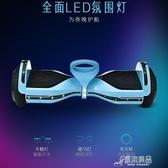 平衡車兒童8-12智慧電動平衡車成年車雙輪平衡車平行車【免運快出】