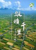 縱橫千里:臺灣高速公路50年