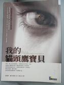 【書寶二手書T6/翻譯小說_OFA】我的貓頭鷹寶貝_陳信宏, 史黛西.歐