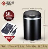 嘉佰特自動感應垃圾桶電動智能衛生間廚房客廳有蓋【9L雅黑色 充電款】