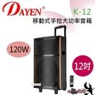 (K-12) Dayen有線移動式手拉音箱 大功率120W.戶外教學,會議,舞台,街頭藝人表演