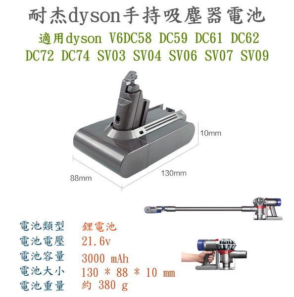耐杰 dyson V6, SV03, SV07, SV09, DC58, DC59, DC61, DC62, DC72, DC74  高容量3000mAh 副廠電池