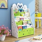 兒童書架落地簡易置物架經濟型學生寶寶書櫃幼兒園小孩繪本收納架 黛尼時尚精品