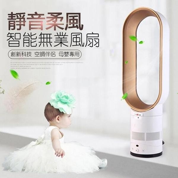 無葉風扇16寸德國靜音風扇電風扇空氣循環家用省電風扇電風扇小風扇 微愛家居