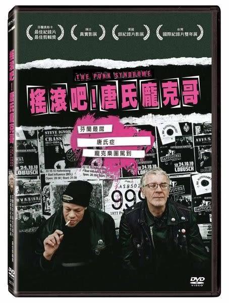 搖滾吧!唐氏龐克哥 DVD(購潮8)