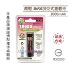 【我們網路購物商城】風雅18650可充式鋰電池-3000mAh 電池 18650 可充式