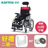 【康揚】鋁合金輪椅 手動輪椅 仰樂多2 後輪20吋中輪 後躺與空中傾倒二合一 ~ 超值好禮2選1