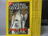 【書寶二手書T9/雜誌期刊_XAR】國家地理雜誌_2002/1~10月合售_大野狼與好朋友等