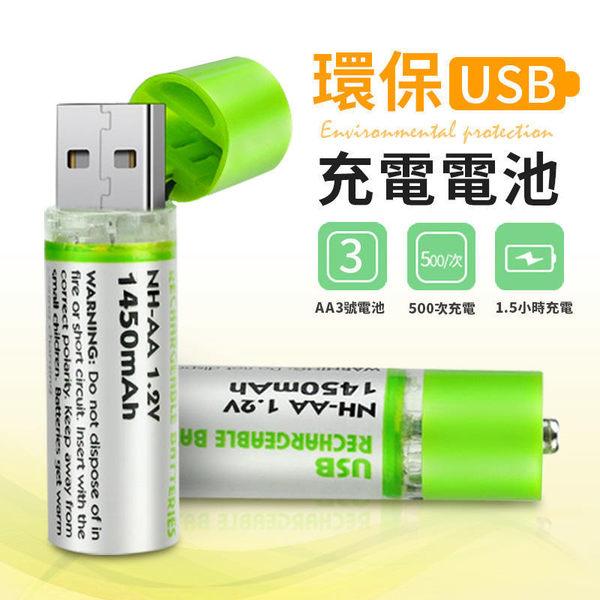 【可重複使用!充電式3號電池】一組兩入 AA電池 USB充電電池 環保充電三號電池