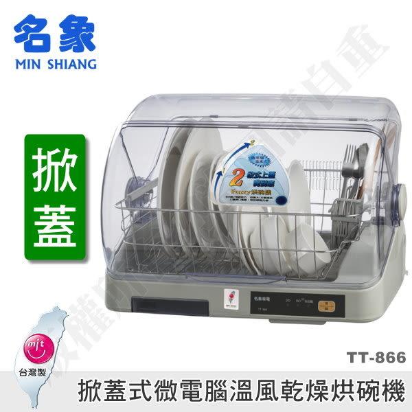 豬頭電器(^OO^) - 【MIN SHIANG 名象】微電腦溫風乾燥烘碗機(TT-866)