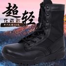 戰術靴 超輕作戰靴 特種兵戰術輕便透氣男戶外登山陸戰軍迷沙漠作訓靴鞋  降價兩天