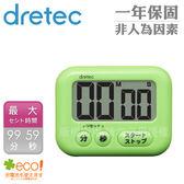 【dretec】Soap大螢幕計時器-綠