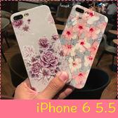 【萌萌噠】iPhone 6/6S Plus (5.5吋)  金屬按鍵系列 小清新粉嫩玫瑰 立體浮雕保護殼 全包透明邊 手機殼