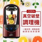 [輸碼GOSHOP搶折扣]OZEN 真空 破壁 調理機 抗氧化 食物調理機 破壁機 真空果汁機 隨行杯果汁機