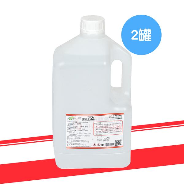 [現貨]醫強75%酒精 酒精液 4公升 x 2罐 (乙類成藥)
