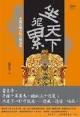 (二手書)坐天下很累:中國式權力的八種滋味