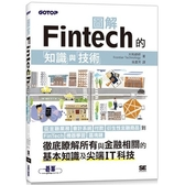 圖解Fintech的知識與技術