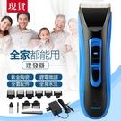 台灣24小時現貨Riwa/雷瓦RE750A理髮器 成電動電推剪 全身防水 嬰兒兒童理髮器 土城 【免運】 618狂歡