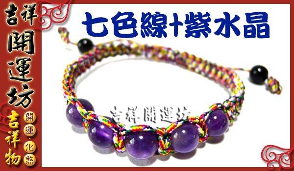 【吉祥開運坊】手環/腳環【純手工-智慧-紫水晶+開運-七色線手環 平結/可伸縮】淨化