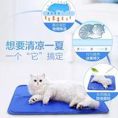 寵物涼席貓咪冰墊降溫貓籠涼墊地墊夏季貓用墊子防水貓墊 igo 全館免運