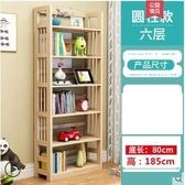 書櫃簡易書架組合實木置物架現代簡約創意落地學生兒童多層小書櫃書架LX 嬡孕哺