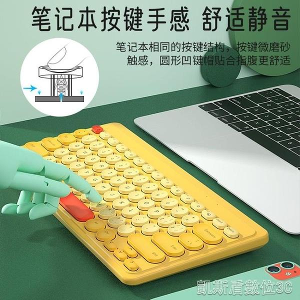 鍵盤BOW航世筆記本無線鍵盤無聲靜音USB外接小型電腦家用辦公臺式機外置有線【凱斯盾】