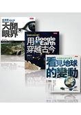 地理課沒教的事[1~3集]暢銷三書