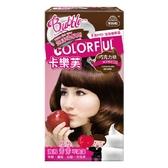 卡樂芙泡沫染-巧克力棕(50g+50g)
