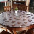 圓桌布PVC軟塑料玻璃防水防油防燙免洗圓形餐桌布透明桌墊水晶板 【優樂美】