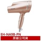 【贈實用面膜】【Panasonic 國際牌】奈米水離子吹風機 EH-NA9B-PN 粉金色