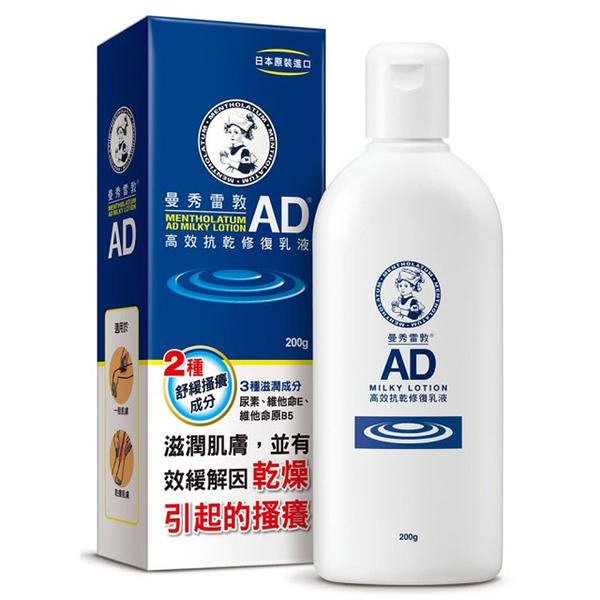 曼秀雷敦 AD高效抗乾修復乳液200g【德芳保健藥妝】