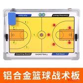 戰術板 籃球足球戰術板便攜教練指揮板比賽訓練裝備高檔戰術本磁性可摺疊 1色