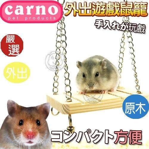 【zoo寵物商城】卡諾》老鼠鈴鐺盪鞦韆|吊床