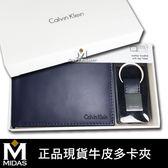 【CK】Calvin Klein 牛皮夾 多卡夾+CK鑰匙圈套組/藍色