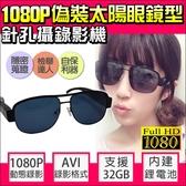 監視器 偽裝太陽眼睛 高清密錄器 1080P 微型針孔攝影機 針孔鏡頭 針孔蒐證 圓框墨鏡 台灣安防