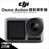 DJI 大疆 Osmo Action 前後雙螢幕 4K 裸機11米防水 公司貨【可分期】薪創