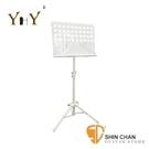 【譜架】 白色高級大譜架YHY MS-320W 台灣製造/可調整高度/各種樂譜皆適用