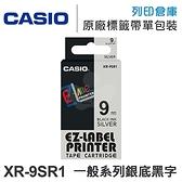 CASIO XR-9SR1 一般系列銀底黑字標籤帶(寬度9mm) /適用 CASIO KL-170/KL-170 Plus/KL-60/KL-G2TC/KL-P350W