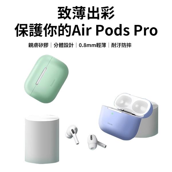 倍思 AirPods Pro薄致矽膠保護套 Airpods Pro保護殼 蘋果耳機 耳機套