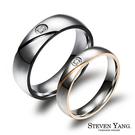 情侶對戒 西德鋼飾鋼戒指 「許願流星」單...