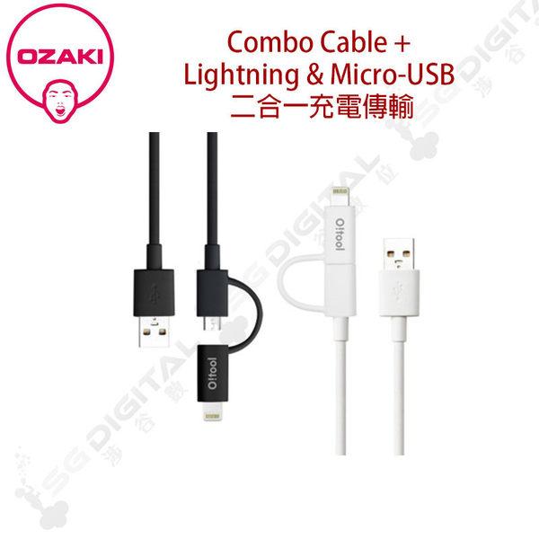 Ozaki O!tool Combo Cable+ Lightning&Micro-USB 二合一充電傳輸線 雙子星 ~斯瑪鋒數位~
