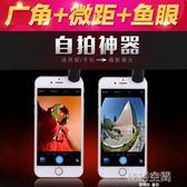 手機廣角鏡頭手機鏡頭套裝安卓蘋果通用拍照神器三合一套裝 韓語空間