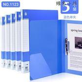 5個文件夾資料冊收納盒