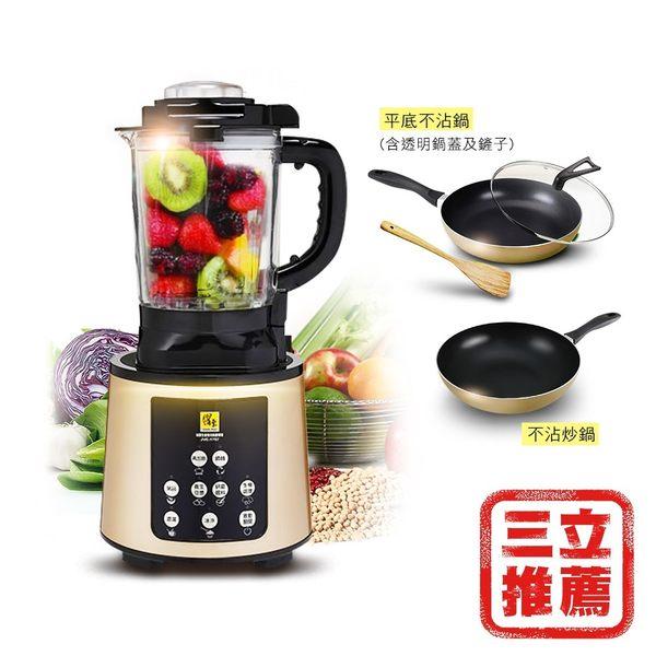 鍋寶全營養自動調理機健康達人養生組(贈不沾炒鍋、不沾平底鍋)-電電購
