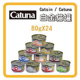 Catuna白金貓罐24罐