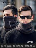 (八八折搶先購)圍脖男冬季加厚加長百搭簡約保暖護頸脖套通用年輕人戶外男士圍巾