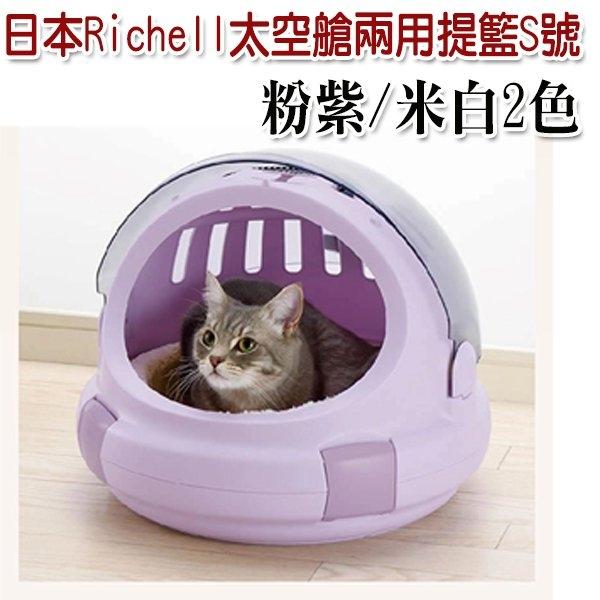☆日本Richell《Corole 太空艙兩用貓咪提籃》可當睡窩 S號
