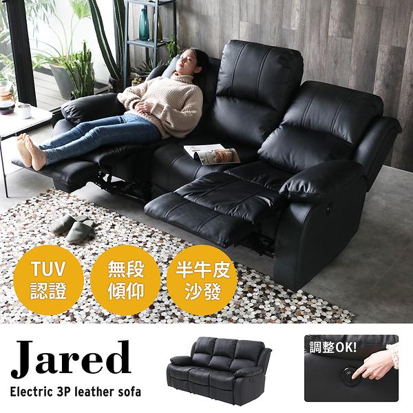三人座 功能沙發 傑瑞德三人半牛皮電動可躺式沙發/H&D東稻家居
