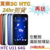 HTC U11 手機 64G,送 空壓殼+滿版玻璃保護貼,24期0利率