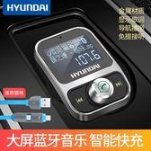 現代車載藍牙MP3播放器音樂fm接收器usb點煙器汽車充電器免提電話